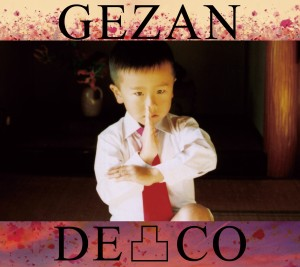 gezan_2nd_digi_outside